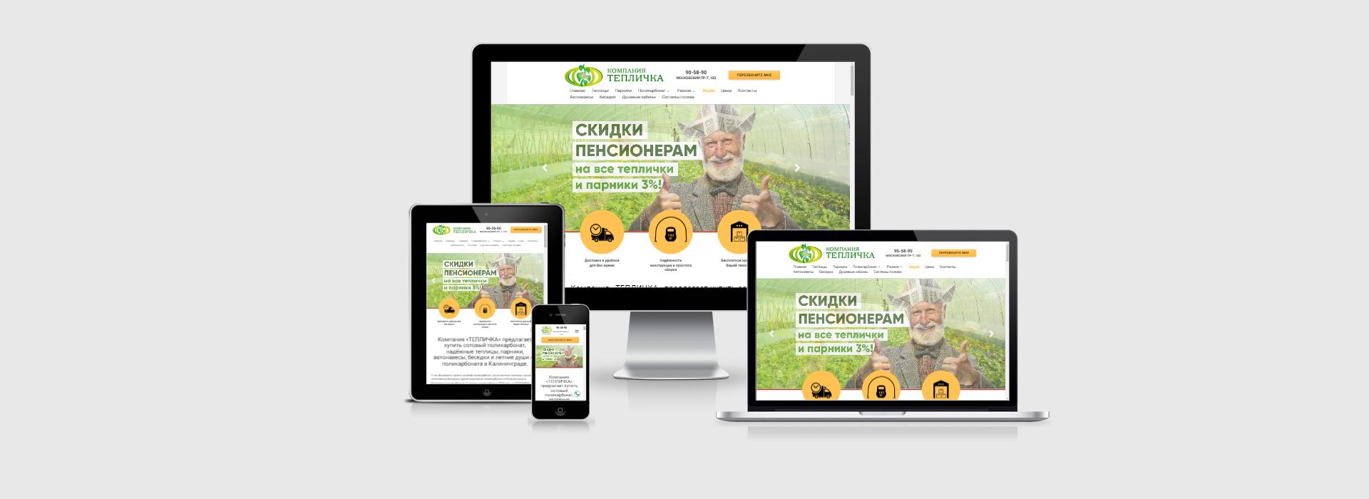 Корпоративный сайт каталог по продаже парников, теплиц в Калининграде