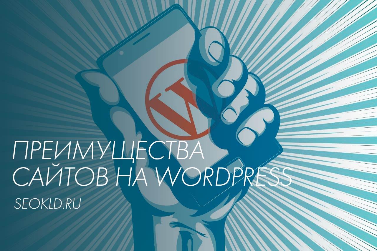 5 причин почему стоит использовать CMS Wordpress