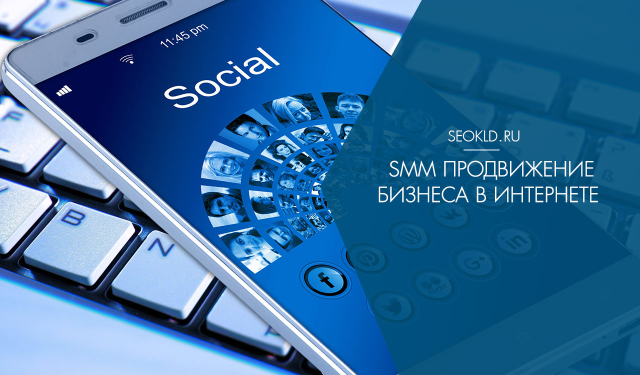 SMM продвижение бизнеса от 15 000 рублей
