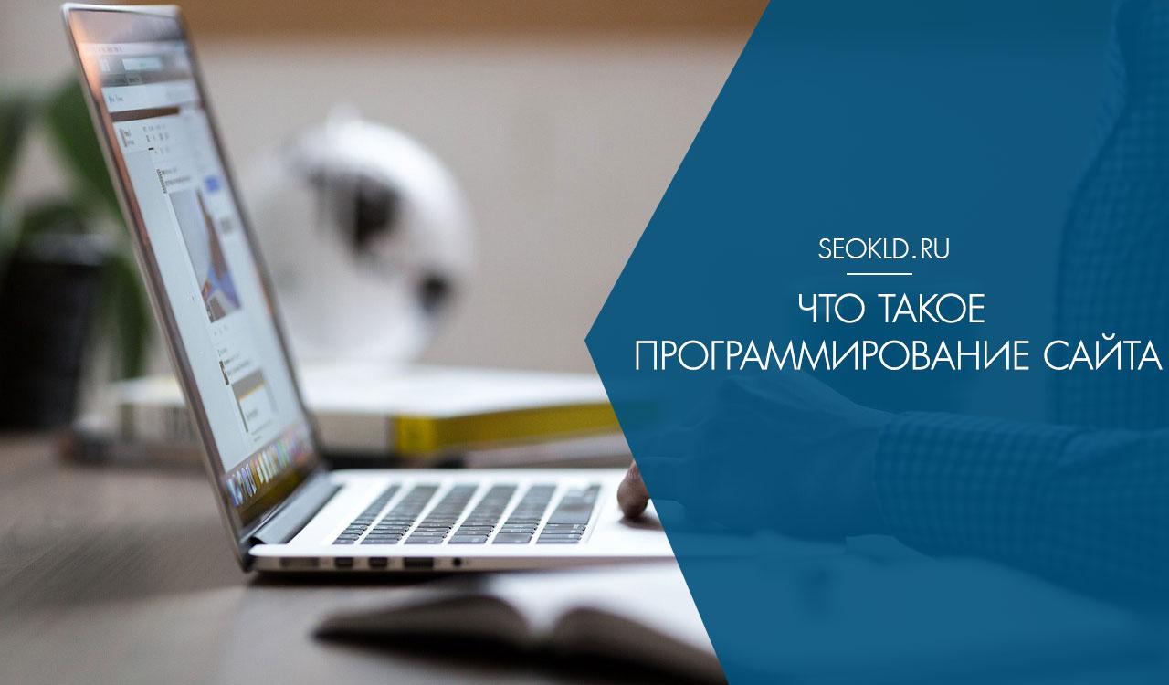 Заказать веб программирование сложных проектов в Калининграде, Москве, СПб