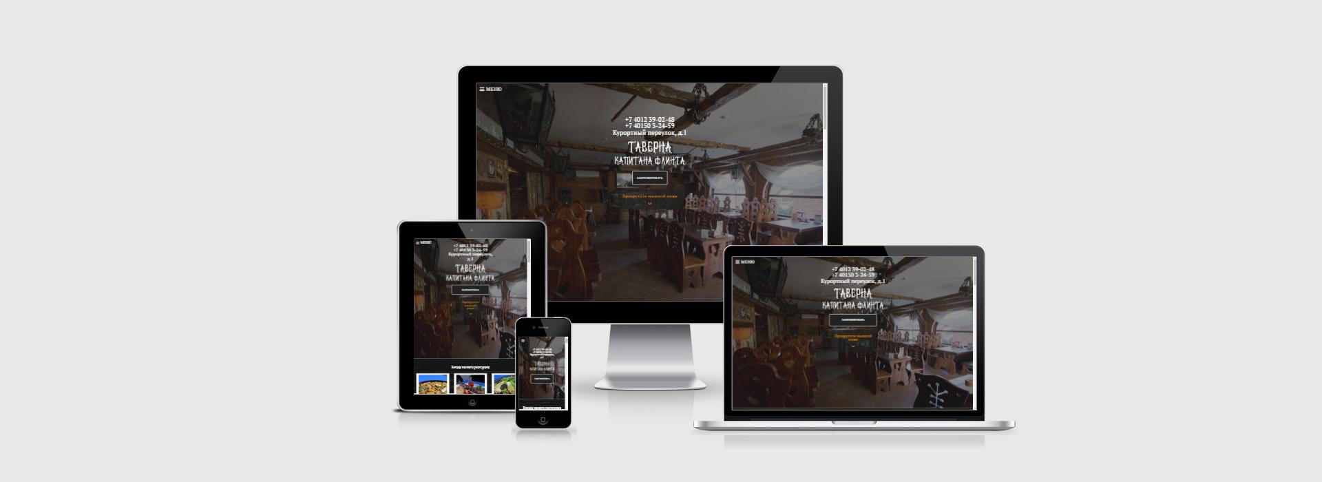 Сайт ресторана Таверна Капитана Флинта