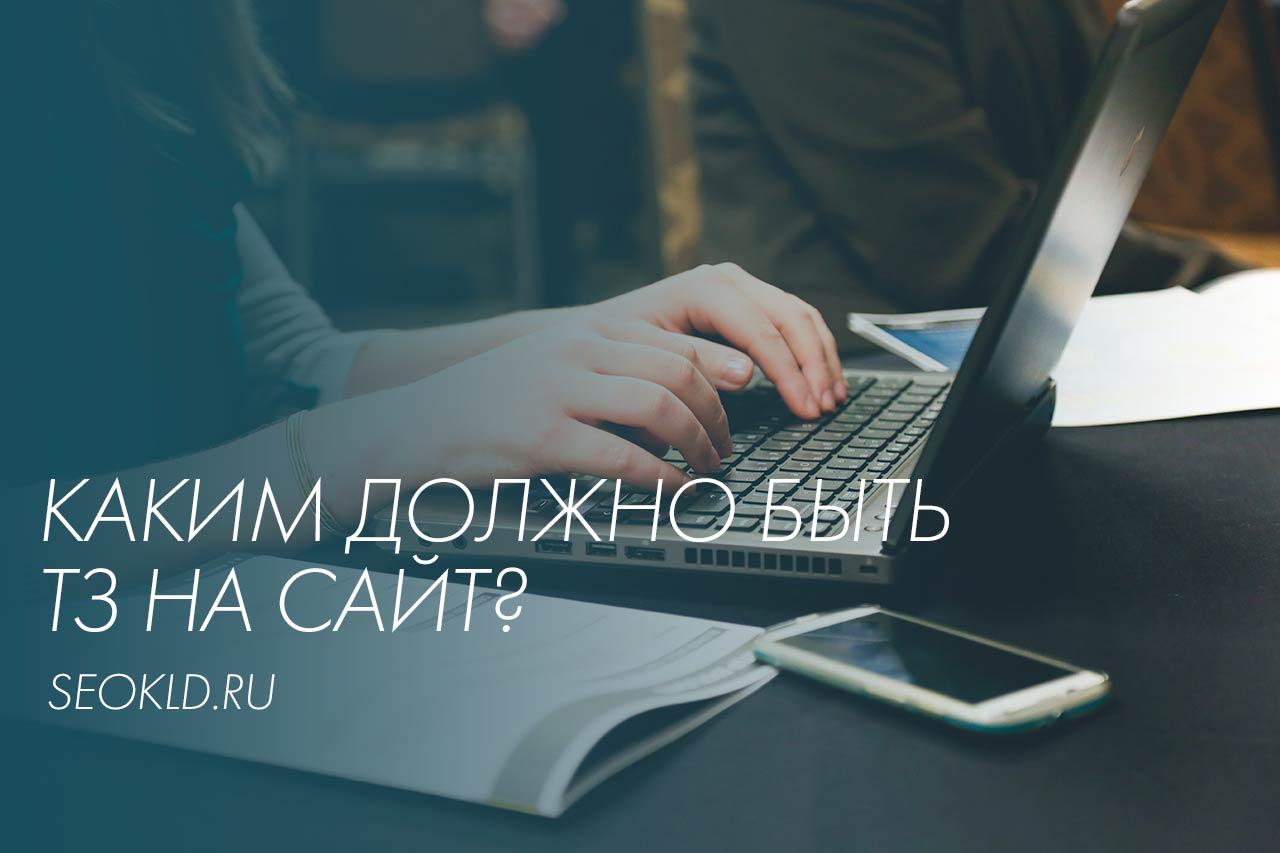 Каким должно быть ТЗ на разработку сайта?