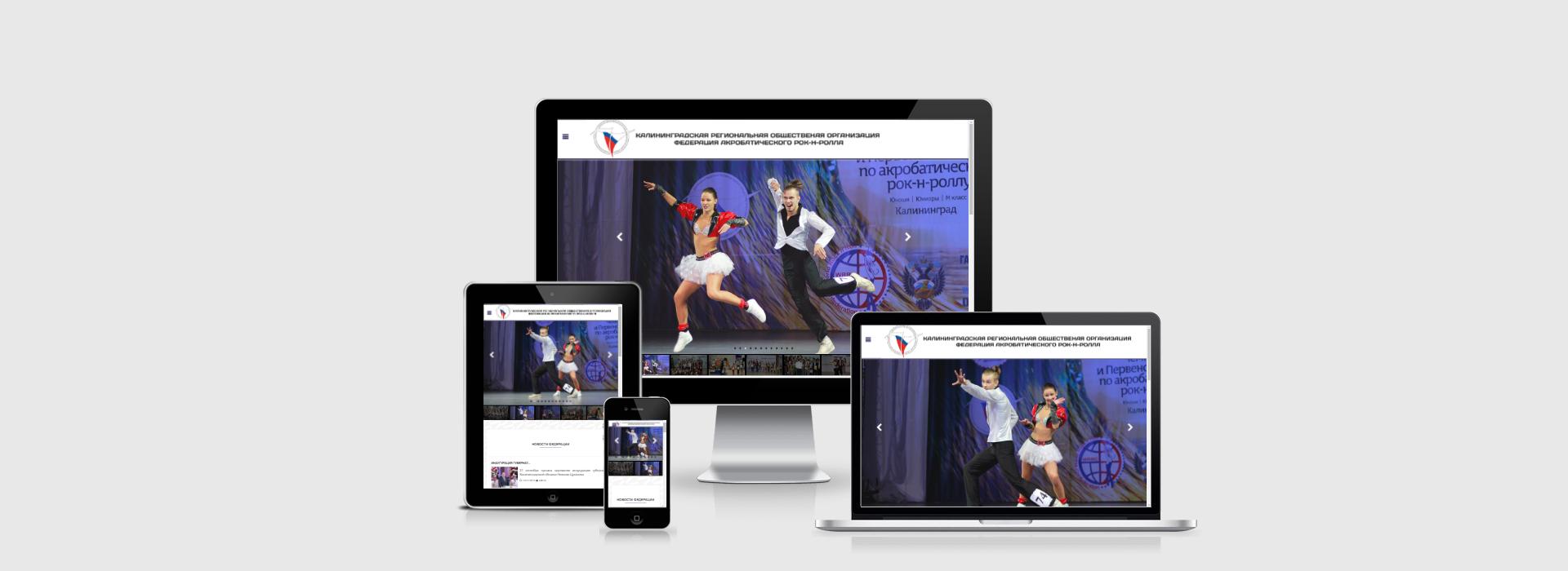 Сайт Федерации Акробатического Рок-н-ролла