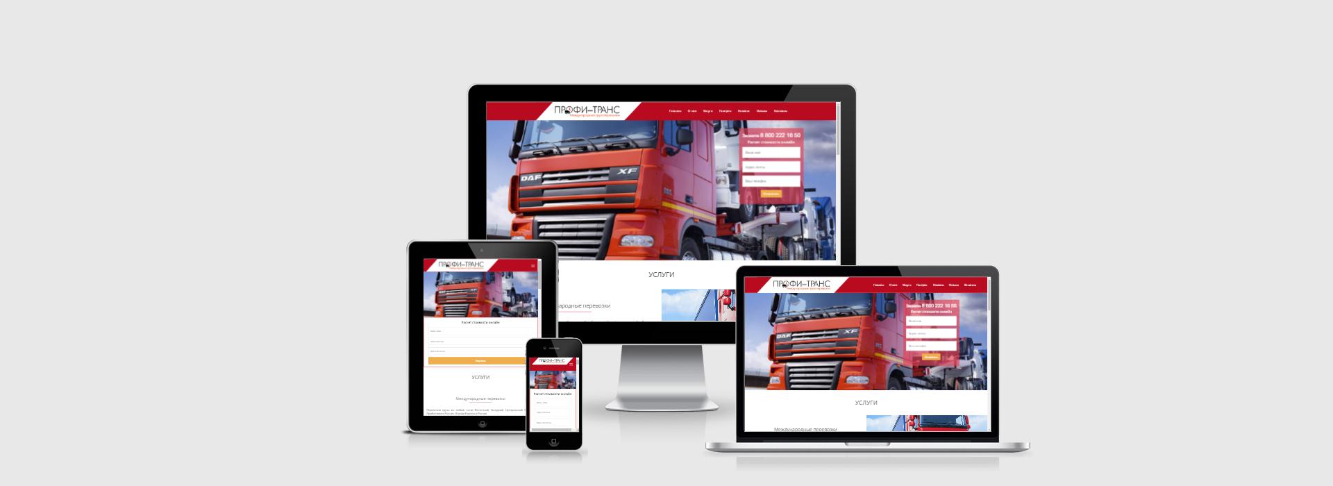 Сайт компании грузоперевозок Профи-Транс