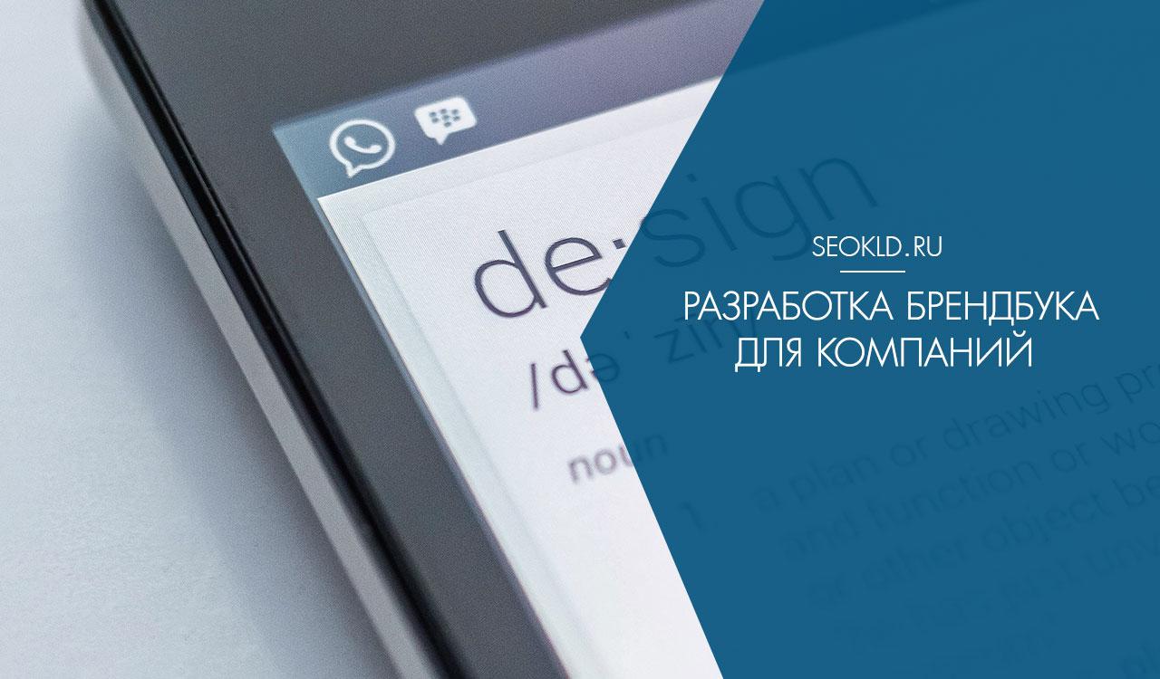 Разработка фирменного брендбука на заказ от 70 000 рублей
