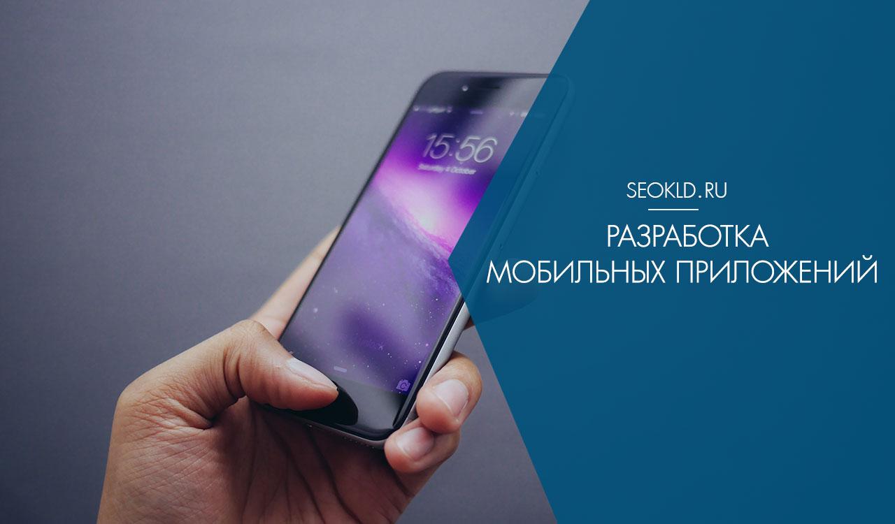 Разработка мобильных приложений от 50 000 рублей под ключ