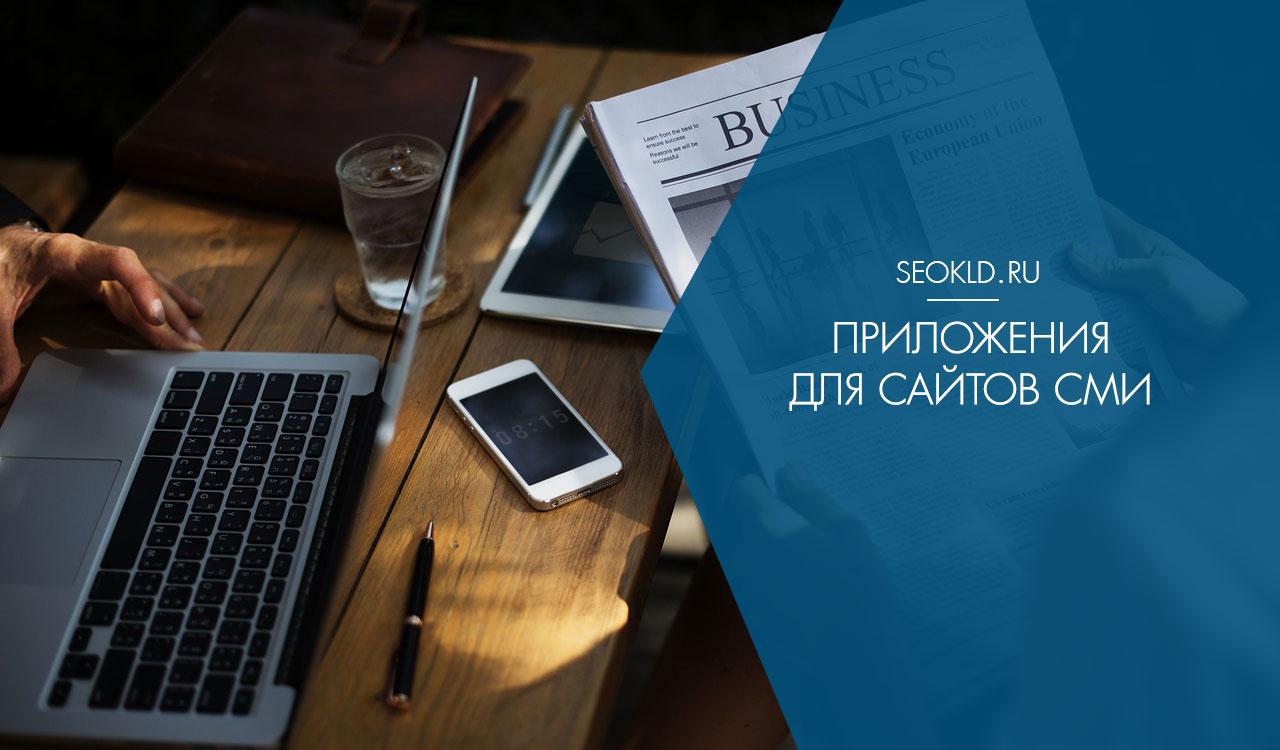Создание приложений для сайтов СМИ, информационных агентств