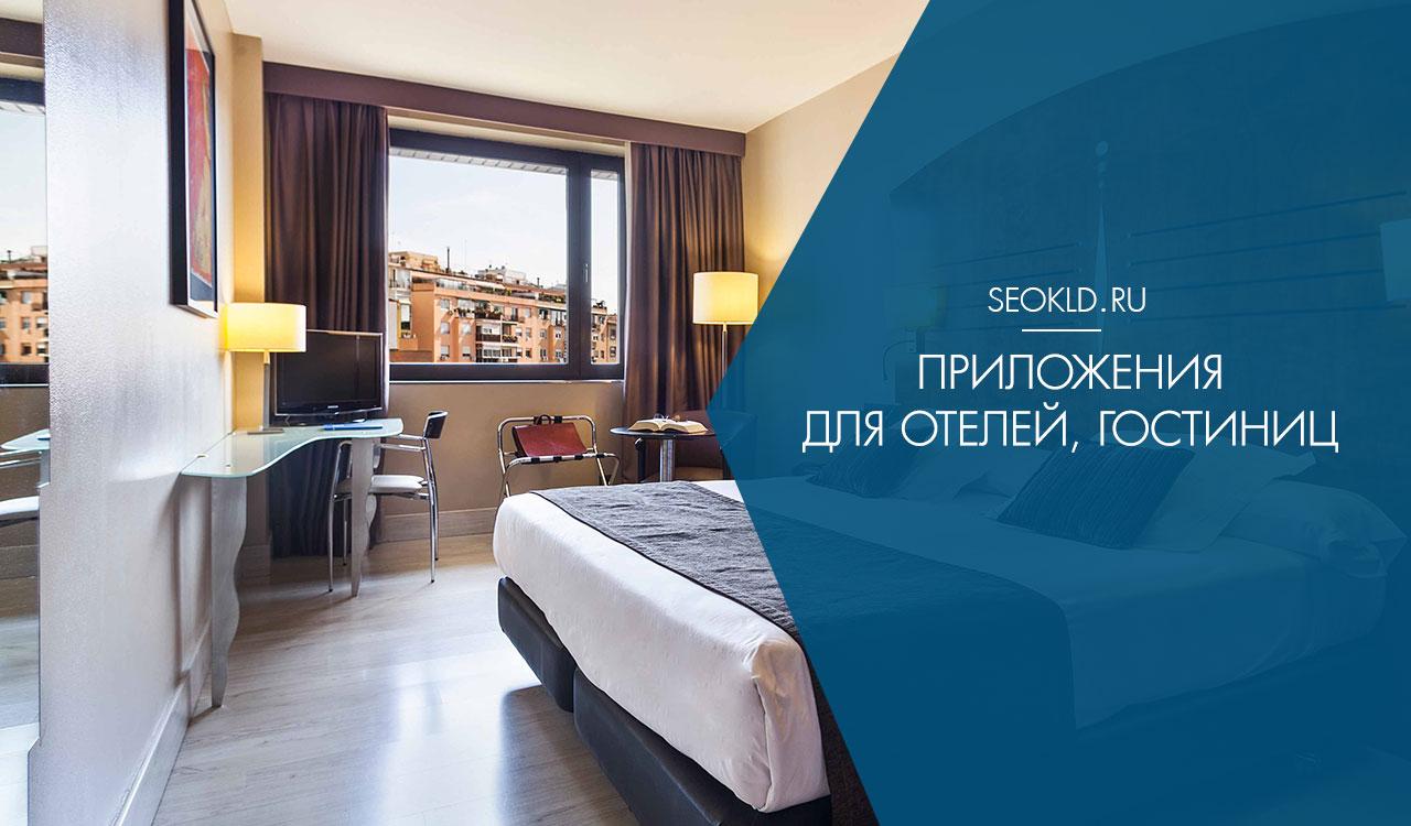 Создание приложений для отелей, гостиниц, баз отдыха