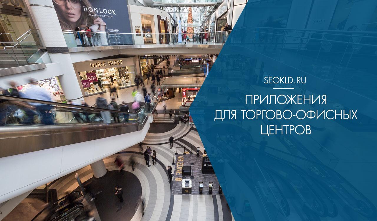 Разработка приложений для торгово-офисных центров