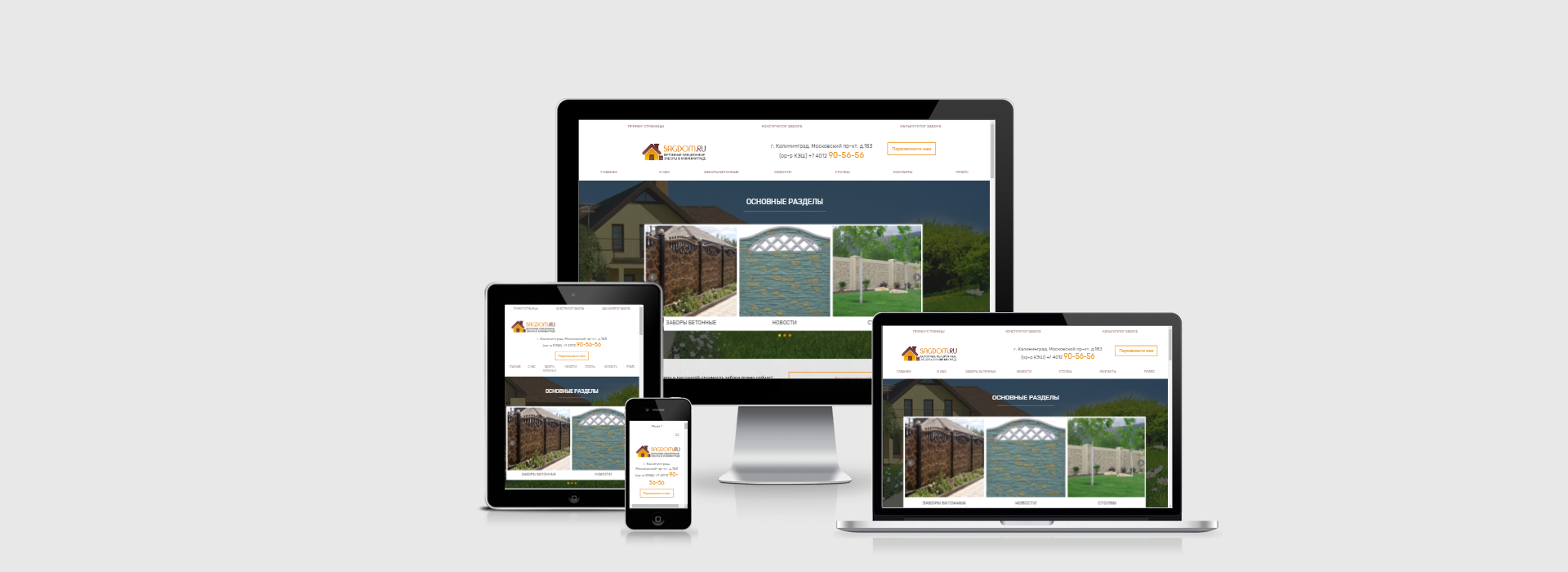 Сайт компании по производству бетонных секционных заборов