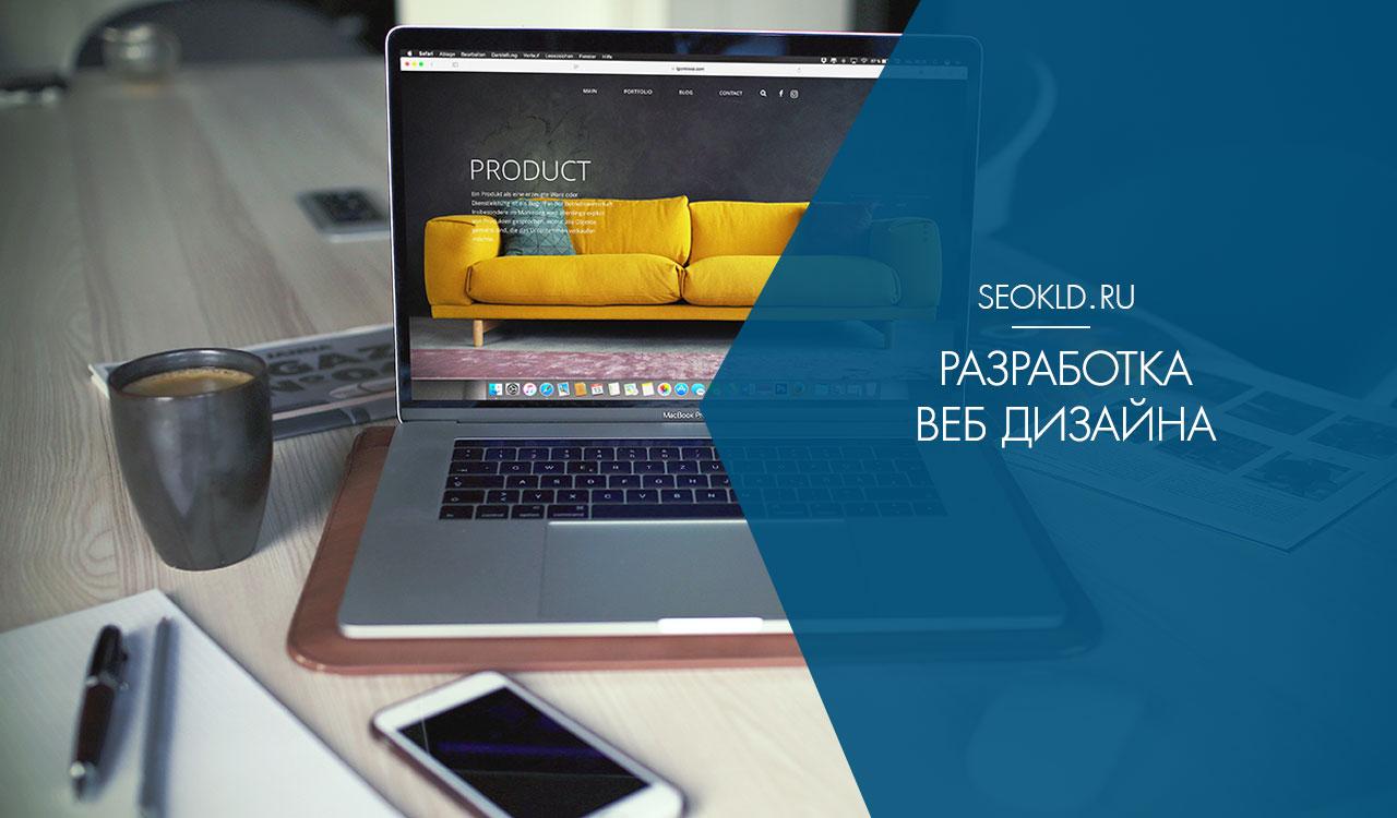 Создание веб дизайна для сайтов в Калининграде