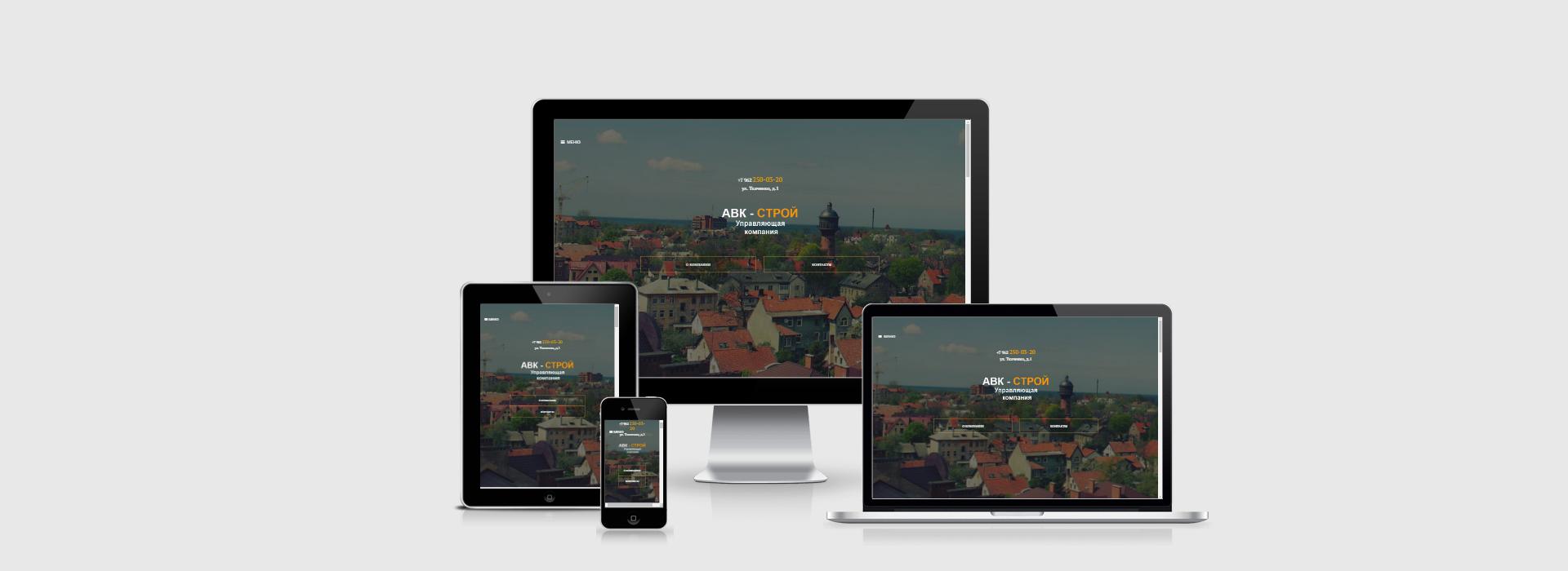 Корпоративный сайт управляющей компании в Зеленоградске