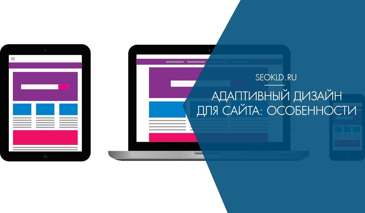 Адаптивный дизайн для сайта: особенности