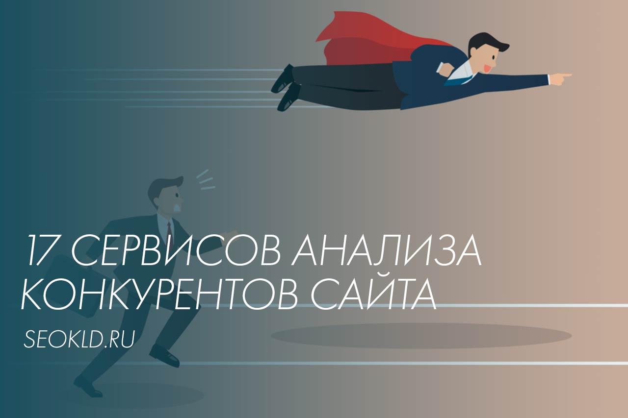Анализ конкурентов сайта - 17 сервисов
